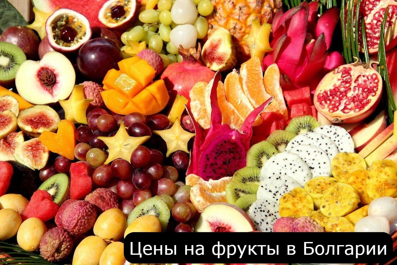 Цены на фрукты в Болгарии