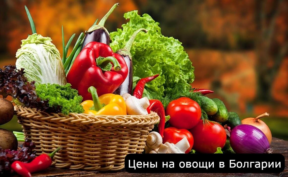 Стоимость овощей в Болгарии