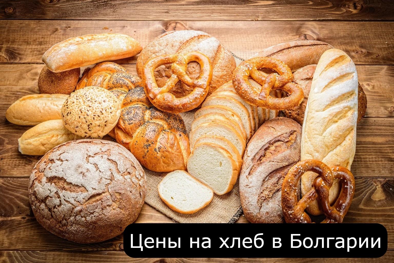 Стоимость хлеба в Болгарии